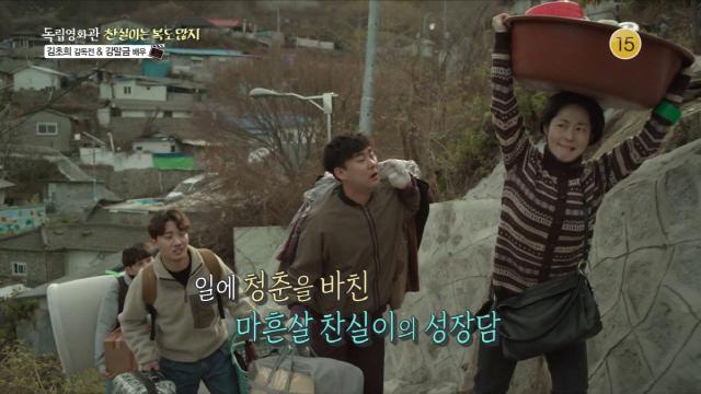 '찬실이는 복도 많지' 강말금 X 김초희, KBS1TV '독립영화관' 출격