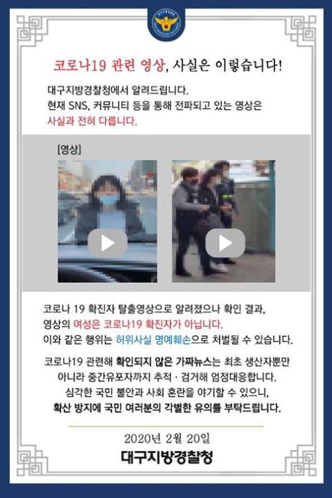 코로나19 국내 31번 확진자 탈출영상 떴다? 경찰 '가짜뉴스'