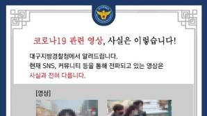 """코로나19 국내 31번 확진자 탈출영상 떴다? 경찰 """"가짜뉴스"""""""
