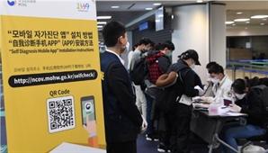 국내 코로나19 급속 확산에…일부 국가 '입국 한국인' 격리 조치 시행