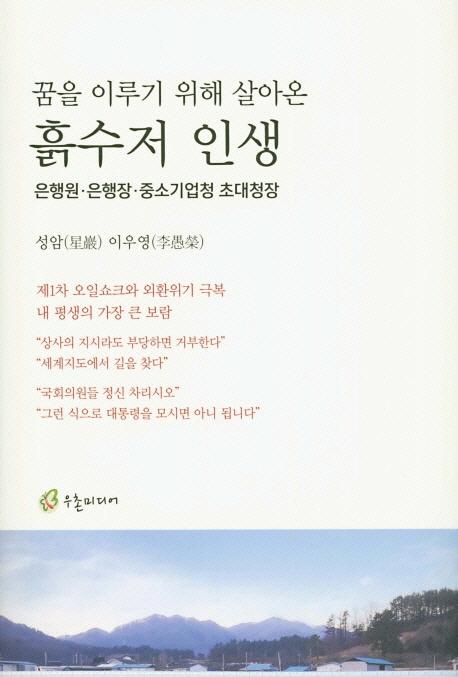 [책꽂이 - 새책 200자 읽기]꿈을 이루기 위해 살아온 흙수저 인생 外
