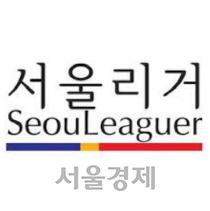 [시그널] '룩옵티스' 서울리거, 공모 메자닌 청약경쟁률 4.11대 1 '후끈'
