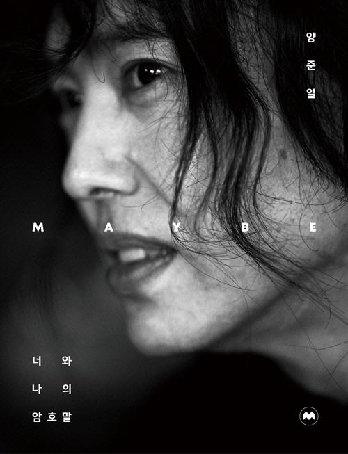 양준일 에세이,'양준일 Maybe' 출간되자마자 베스트셀러 1위