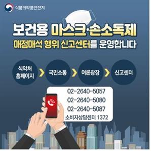 마스크 매점매석 한 업체 적발, 221만개 대구·경북지역에 우선 공급