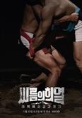 '씨름의 희열' 초대 태극장사 탄생의 순간, 영예의 주인공은?