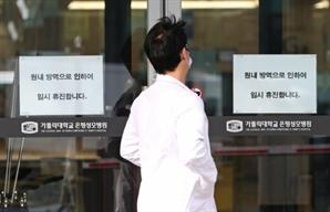 """서울시 """"은평성모병원 무기한 폐쇄"""""""