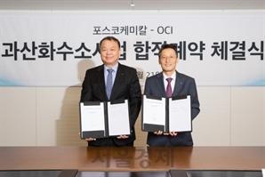 포스코케미칼-OCI, 과산화수소 합작사 설립
