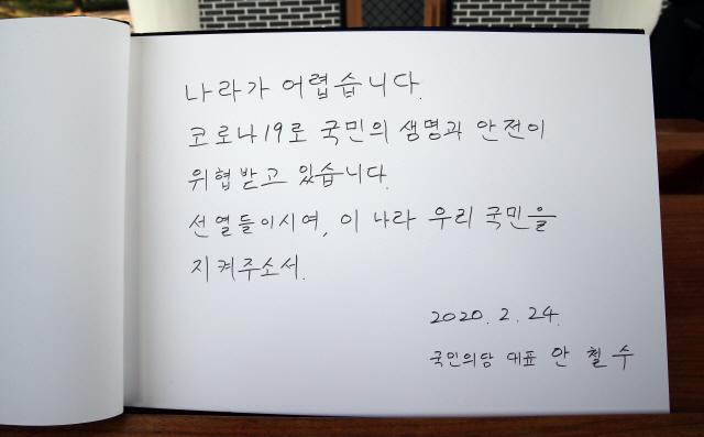 안철수, 현충원 방명록에 코로나20→19, 맞춤법 실수 이어 오기까지
