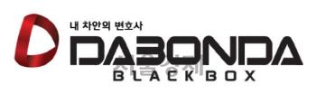 [시그널] 블랙박스 제조업체 다본다, 회생 5년만에 결국 파산