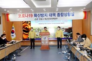 안동시청, 코로나19 확진자 6명 동선 공개…21곳 사업장 폐쇄
