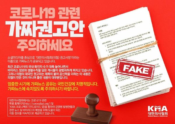 '햇빛 쬐면 코로나19 예방?' 대한의사협회 '가짜 권고안' 기승