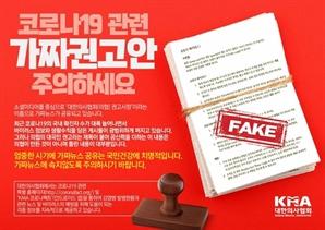 """""""햇빛 쬐면 코로나19 예방?"""" 대한의사협회 '가짜 권고안' 기승"""
