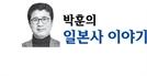 """[박훈의 일본사 이야기] """"다이로의 목을 땄다""""…피로 문을 연 근대일본정치"""