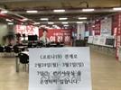 '코로나19' 확산에 선거사무소 폐쇄하는 대구 총선 예비후보들