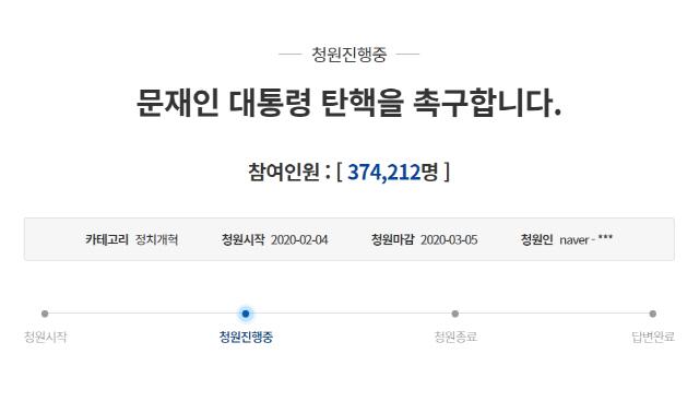 '우리나라 대통령으로 볼 수 없다'…'문재인 대통령 탄핵' 청원 40만 향해