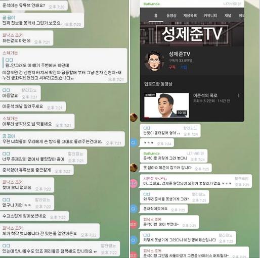 이준석 '제 유튜브 공격하겠다고'…'신천지=새누리 지령' 텔레그램 대화 또 공개