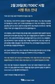 """코로나19 확산에 """"29일 토익 시험 취소""""…환불 또는 연기 가능"""