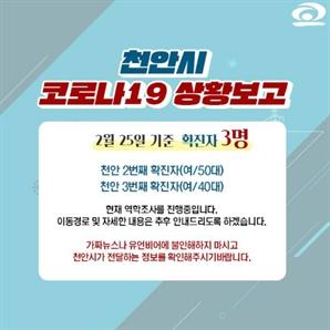 천안 코로나19 확진자 동선 공개…'불당동·백석동·두정동' 방문