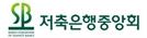 """저축銀, 창구방문 최소화..""""예적금 만기돼도 약정금리 적용"""""""
