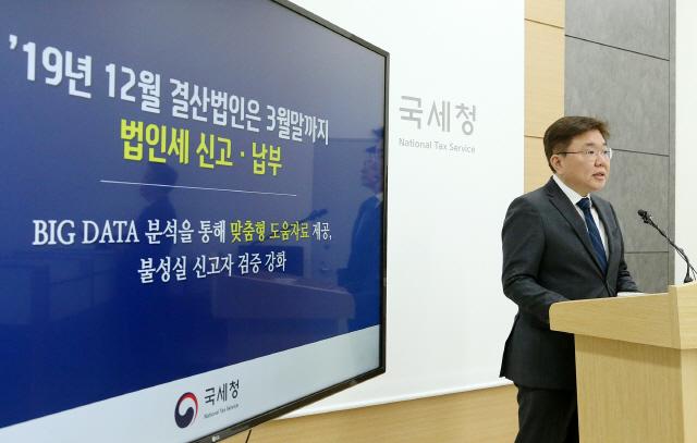 대구·청도 기업 법인세 신고기한 1개월 연장