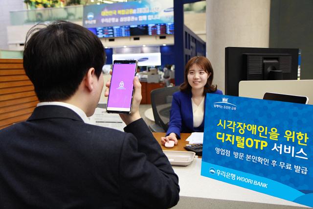 우리은행, 시각장애인 위한 '디지털OTP' 서비스 실시