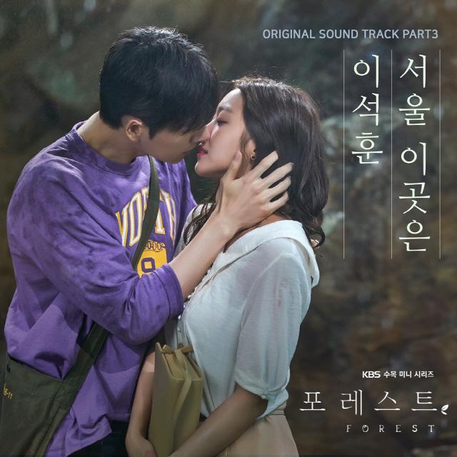 이석훈, 오늘(27일) '포레스트'OST 음원 발표…'서울 이곳은'