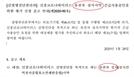 피씨엘 개발 '코로나19 신속진단키트' 긴급사용승인 대상 아니다