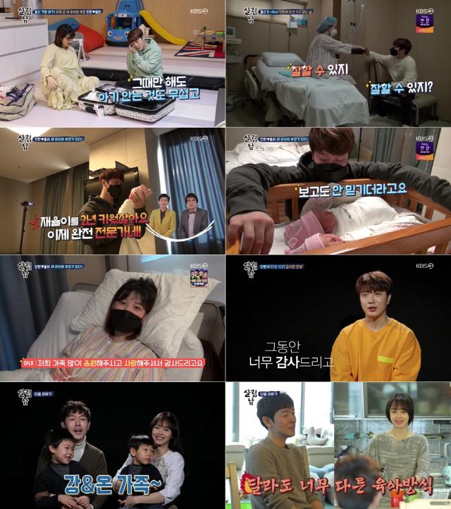 '살림남2' 최민환♥율희 예쁜 쌍둥이 출산 현장, 최초 공개