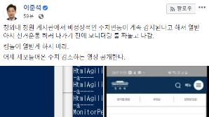 이준석, '문재인 대통령 탄핵' 국민청원 비정상적 '수치 감소' 영상 공개