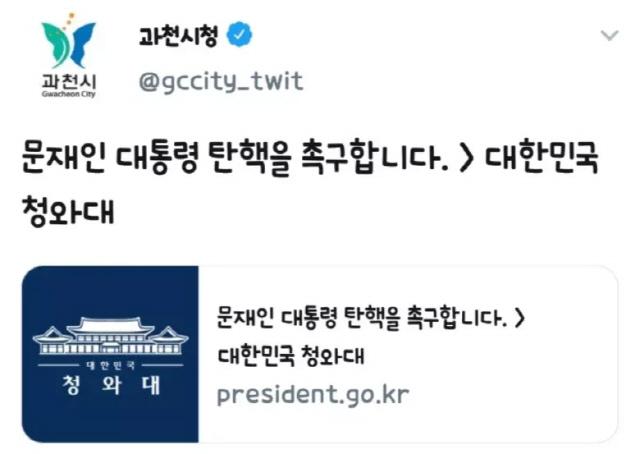 과천시 트위터에 '문재인 대통령 탄핵 촉구' 청원, 1시간만에 삭제