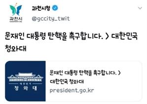 """과천시 트위터에 """"문재인 대통령 탄핵 촉구"""" 청원, 1시간만에 삭제"""