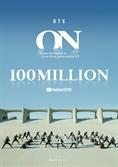 '자체기록 경신' 방탄소년단, 'ON' 키네틱 매니페스토 필름 1억 뷰 돌파