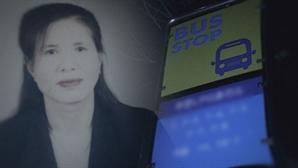 '그것이 알고 싶다' 사라진 여인, 사라진 증거 '전옥분 사망 사건 미스터리'