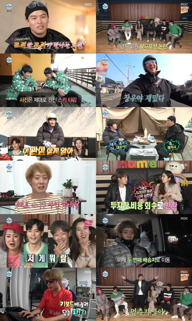 '나 혼자 산다' 김형준 자취 라이프→이장우X기안84 짝꿍 케미…동시간대 예능 1위