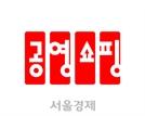'품귀해소' 압박에…한달간 가짜마스크 판 공영쇼핑