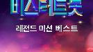 """'미스터트롯', '보라빛 엽서' 비롯 '레전드 미션 베스트' 음원 """"오늘 6일 전격 발매"""""""