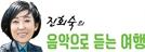 [진회숙의 음악으로 듣는 여행] '제5원소' 속 광란의 아리아 울려 퍼졌던 英 공연예술의 메카