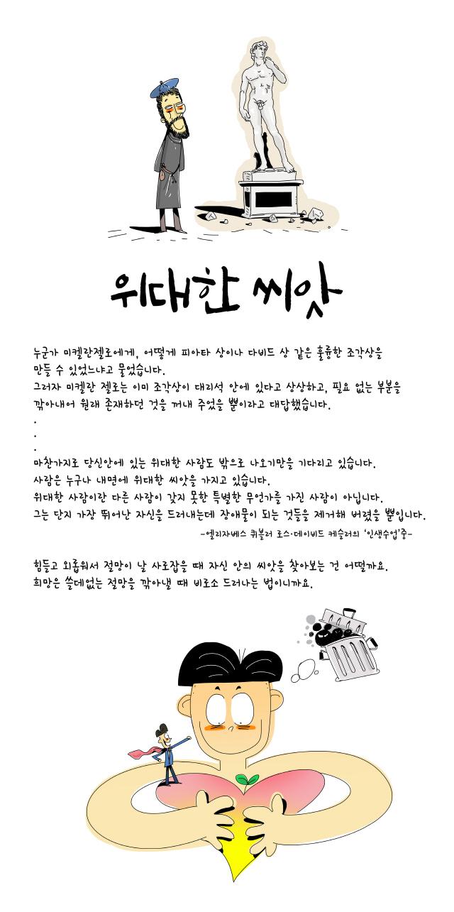 [아빠의 스케치북] 36화 위대한 씨앗