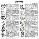 금주의 재운[3월 9일~13일]