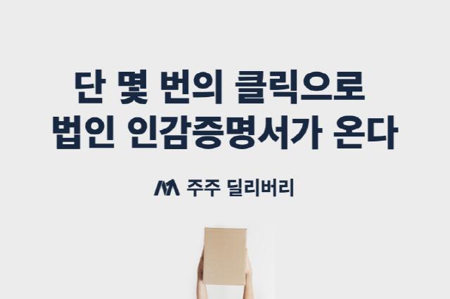 코드박스, 법인인감증명서 발급대행 서비스 '주주 딜리버리' 출시