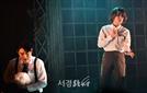 뮤지컬 '데미안' 색다른 2인극으로 화제