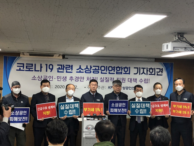 중기-소상공인 '자금 신청 5조 넘었는데 집행은 4,600억 불과'