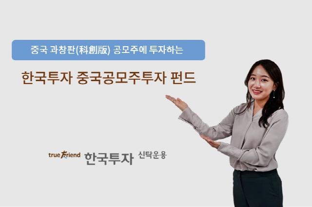 한투운용, 한국투자중국공모주투자펀드 출시