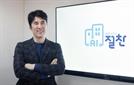 에이투인공지능투자연구소, 인공지능 기반의 '절찬'으로 아파트 분석, 정보제공