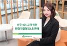 [SEN]DB금투, 신규·ISA 고객 위한 원금지급형 DLB 판매