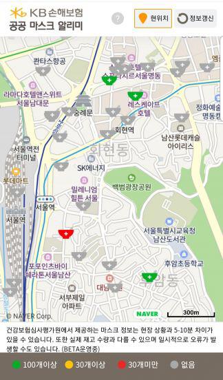 KB손보, '마스크 알리미'서비스..금융권 최초