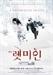 연극 '렛미인' 이예은· 권슬아 확정...350대 1 경쟁률 뚫었다