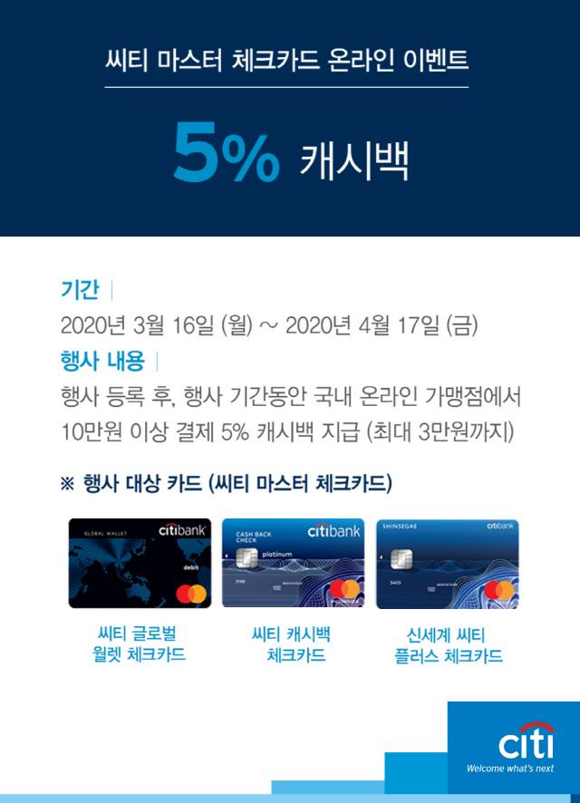 씨티은행, 마스터체크카드 온라인 쇼핑 5%캐시백 제공