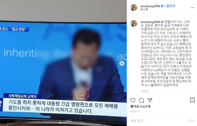 홍석천 '제발 교회 집회 자제 좀…코로나 빨리 잡아야 모두가 산다'