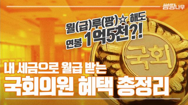 [영상]'연봉 1억5,000만원' 국회의원이 받게 될 혜택은? [썸띵나우]
